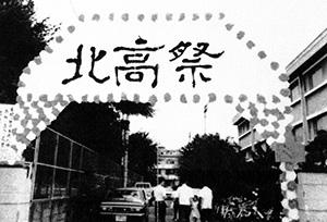 北高祭アーチ(昭和55年)